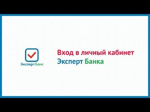 Вход в личный кабинет Эксперт Банка (expertbank.com) онлайн на официальном сайте компании