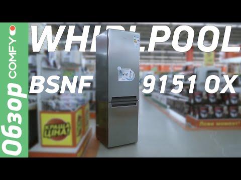 видео: whirlpool bsnf 9151 ox - холодильник с интеллектуальным контролем охлаждения - Обзор от comfy