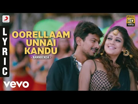oorellam song lyrics