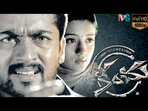 Kanchu Telugu Full Movie | Surya | Trisha | Mounam Pesiyadhe Tamil Movie | Yuvan Shankar Raja