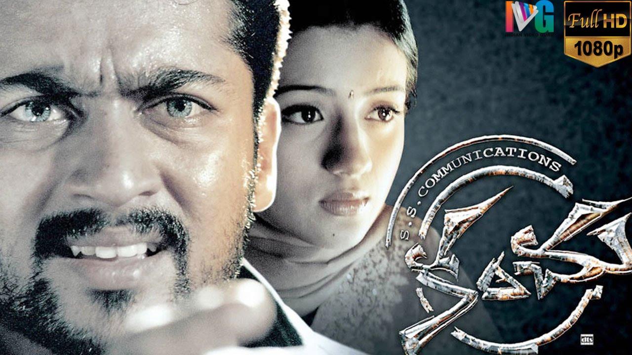 Download Kanchu Telugu Full Movie | Surya | Trisha | Mounam Pesiyadhe Tamil Movie | Yuvan Shankar Raja