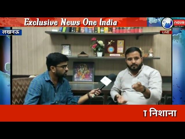 UP आम आदमी पार्टी के छात्र विंग के प्रदेश अध्यक्ष ने की न्यूज़ वन इंडिया से बात l Exclusive Interview