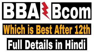 Bcom vs BBA Which is Better after 12th | Sunil Adhikari |