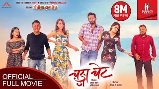 Changa Chait - New Nepali Movie 2020 || Ayushman, Sandip, Priyanka, Paramita, Surakshya, Rabindra