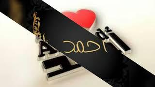 صور ب اسم احمد مع اغنيه (دايخ بيك )