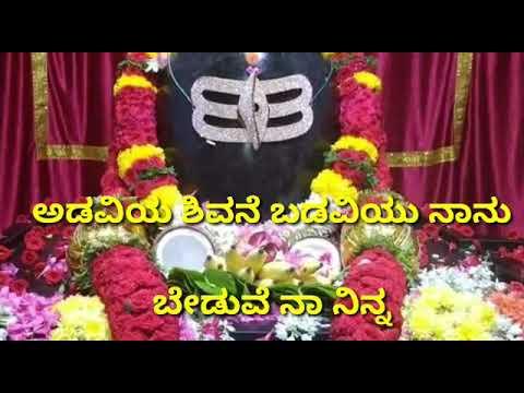 ಅಡವಿಯ ಶಿವನೆ ಬಡವಿಯು ನಾನು ಬೇಡುವೆ ನಾ ನಿನ್ನ Adaviya Shivane Badaviyu Nanu Beduve Naa Ninna