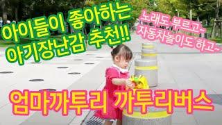 아기장난감 / 엄마까투리 까투리버스