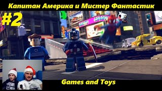 КАПИТАН АМЕРИКА И МИСТЕР ФАНТАСТИК | LEGO MARVEL SUPER HEROES  | часть 2| прохождение на русском