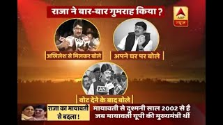 Know how Raja Bhaiya changed the equation during Rajya Sabha polls by supporting BJP