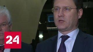 Новак: Киев хочет купить 1,5-4 миллиарда кубов российского газа