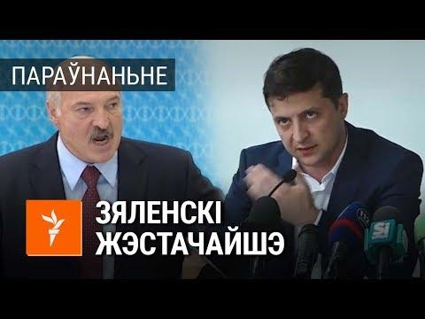 Зяленскі капіруе Лукашэнку?