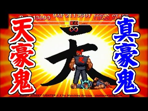 天・豪鬼 対 真・豪鬼 - SUPER STREET FIGHTER II X for Matching Service