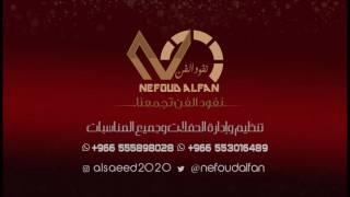 شيخه الشرقيه   _  غرتني عيونه تأ تأ تأه   2017  فرقة شباب ميوز