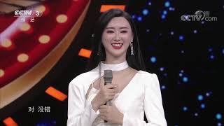 [黄金100秒]两米女模特衬托黄金兄妹娇小可爱| CCTV综艺 - YouTube