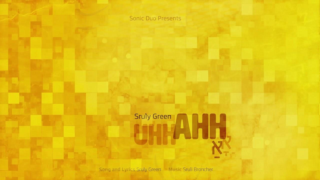 Sruly Green - Uhh Ahh - NEW SINGLE (Prod. by Sruli)