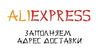 видео Как заполнить адрес доставки на Алиэкспресс? Как писать правильно