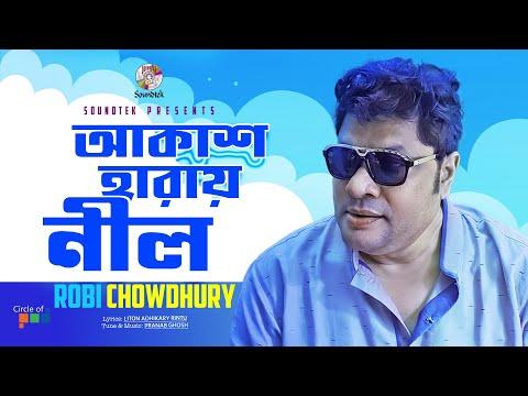 Roby Chowdhury - Akash Haray Nil | Pasha Pashi Album | Bangla Video Song