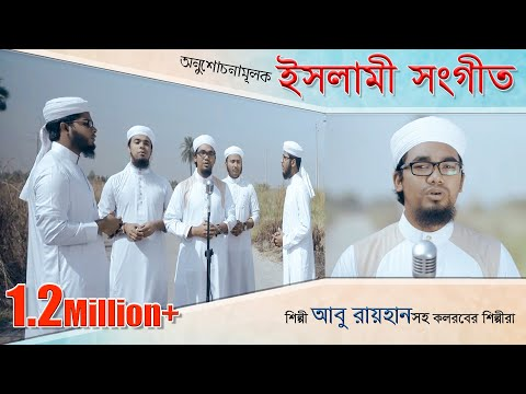 New Bangla Islamic Song | Vule Vule Vore Geche | Abu Rayhan With Kalarab Shilpigosthi 2018