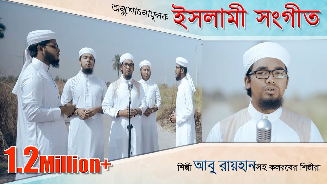 Download New Bangla Islamic Song | Vule Vule Vore Geche | Abu Rayhan With Kalarab Shilpigosthi 2018