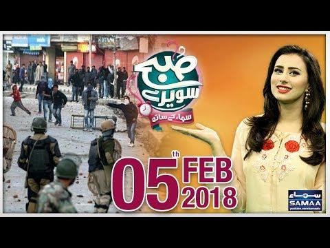 Subah Saverey Samaa Kay Saath | SAMAA TV | Madiha Naqvi | 05 Feb 2018