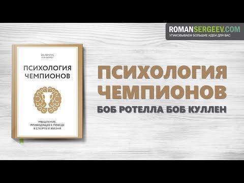 «Психология чемпионов». Боб Ротелла  и Боб Куллен | Саммари