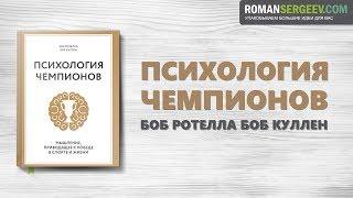 Психология чемпионов Боб Ротелла и Боб Куллен Саммари