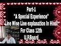 Part-1 A Special Experience (Explanation in Hindi, short story) for class 12th up board