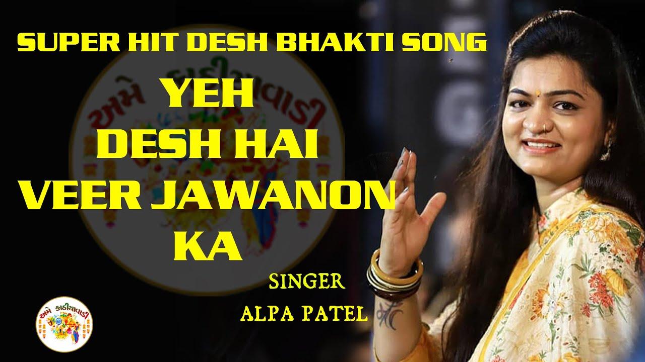 Best Desh Bhakti New Song Alpa Patel ll  Yeh Desh Hai Veer Jawanon Ka ll ये देश है वीर जवानों के