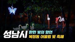 제 8회 복정동 어울림 빛 축제 12 1 ~ 12 31_Light, Festival