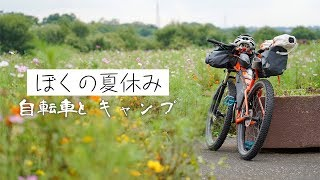 【ぼくの夏休み】 自転車と1泊2日のソロキャンプ