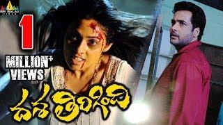 Dasa Tirigindi Telugu Full Movie | Sada, Sivaji | Sri Balaji Video