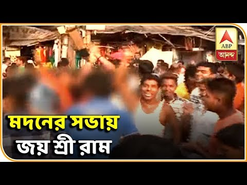 Jai Shree Ram slogan chanted in a Road Show conducted by Madan Mitra