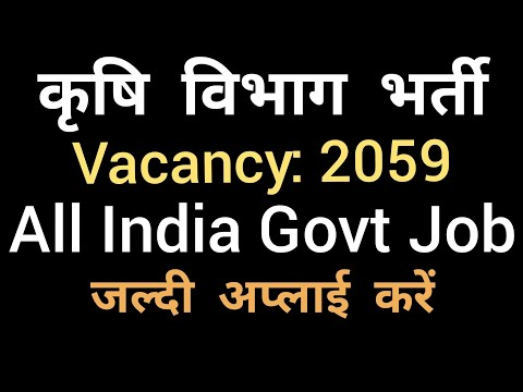 कृषि विभाग भर्ती 2018    Vacancy 2059    All India Bharti   Latest Govt Job