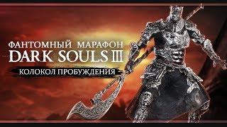 Атака миньонов | Dark Souls 3 | Марафон #1