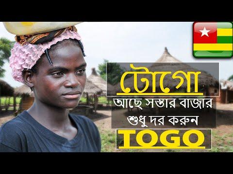 টোগো     Interesting facts about Togo