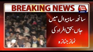 Funeral Prayers Of People Killed In Sahiwal Incident