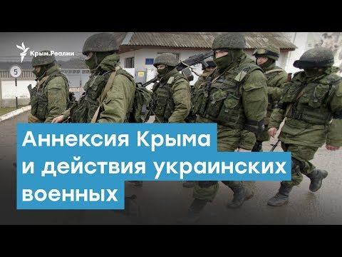 Аннексия Крыма и действия украинских военных | Крымский вечер