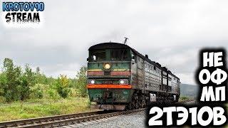 Trainz Simulator 12. НеОфициальный Мультиплеер. 2ТЭ10В. Просторы России