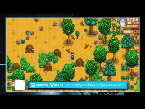 G -Things Tape 91: Stardew Valley เกมปลูกผักที่ใครๆก็ต้องร้องว้าว