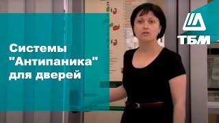 видео Антипаника