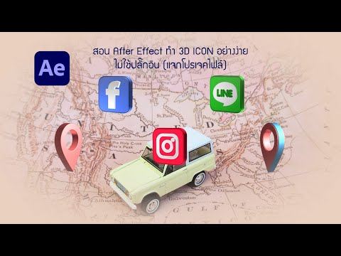 สอน After Effects ทำ 3D Icon อย่างง่าย ไม่ใช้ปลั๊กอิน แจกโปรเจคไฟล์