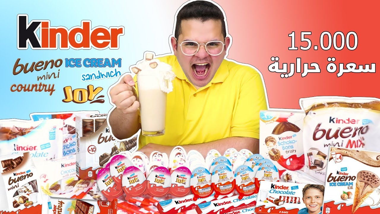 تحدي اكل جميع منتجات كيندر بمعدل ١٥،٠٠٠ سعرة حرارية