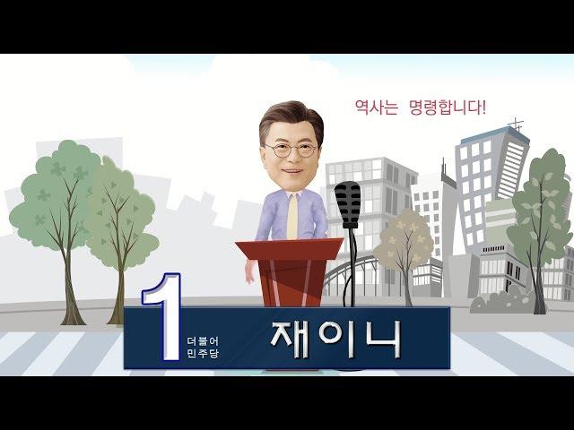 문재인 대통령 캐리커처 애니메이션