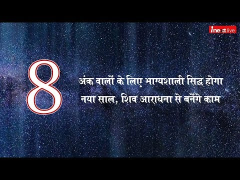 Numerology 2019 : Predictions for 8 Number by Date of Birth