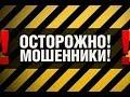 ВНИМАНИЕ МОШЕННИКИ! Пытаются продать не существующие майнеры от моего имени и от имени mineshop.eu
