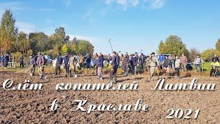 Слет копателей Краслава 2021