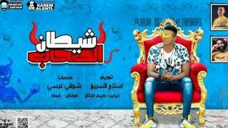 """مهرجان """" شيطان الصحاب والبودر """" غناء أبوالشوق - توزيع أسلام السريع 2020"""