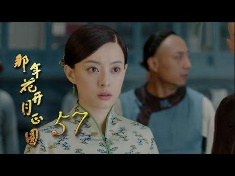 那年花開月正圓   Nothing Gold Can Stay 57【TV版】(孫儷、陳曉、何潤東等主演)