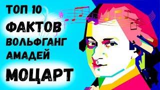 Топ 10 Фактов Вольфганг Амадей Моцарт