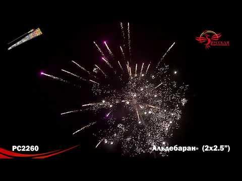 РС2260 Альдебаран ракеты 2,5 дюйма  набор, 2 разных эффекта высота до 80 м Русская пиротехника